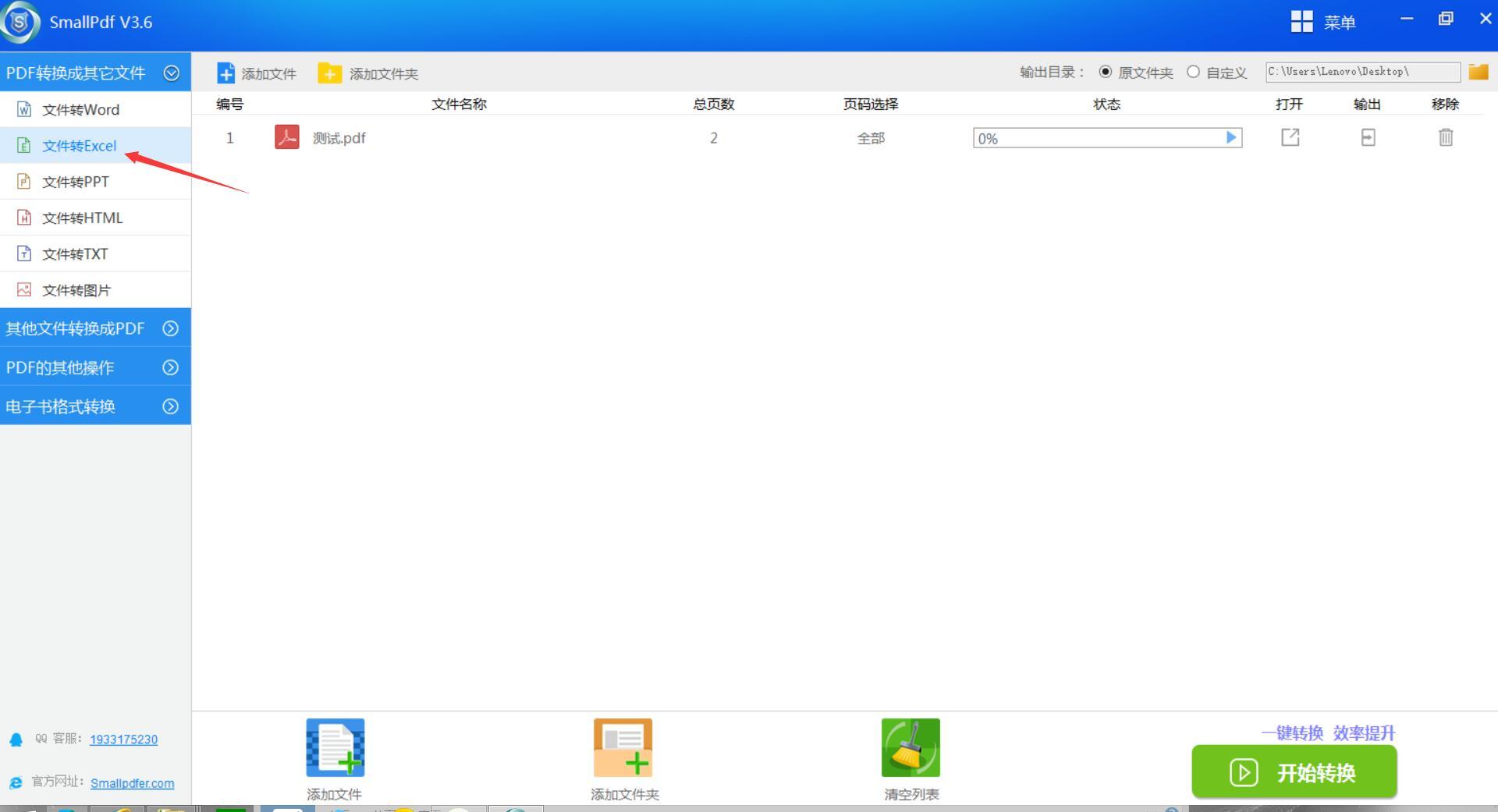 pdf转换器成excel_怎样用small pdf转换器将PDF转换成excel文档呢?-使用教程-Smallpdf ...