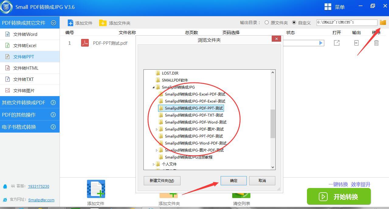 Small PDF转换成图片软件的PDF转ppt教程5