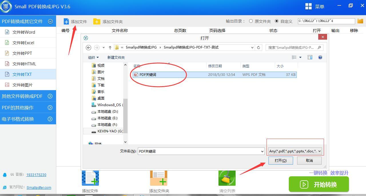 Small PDF转换成JPG软件的PDF转TXT功能-3