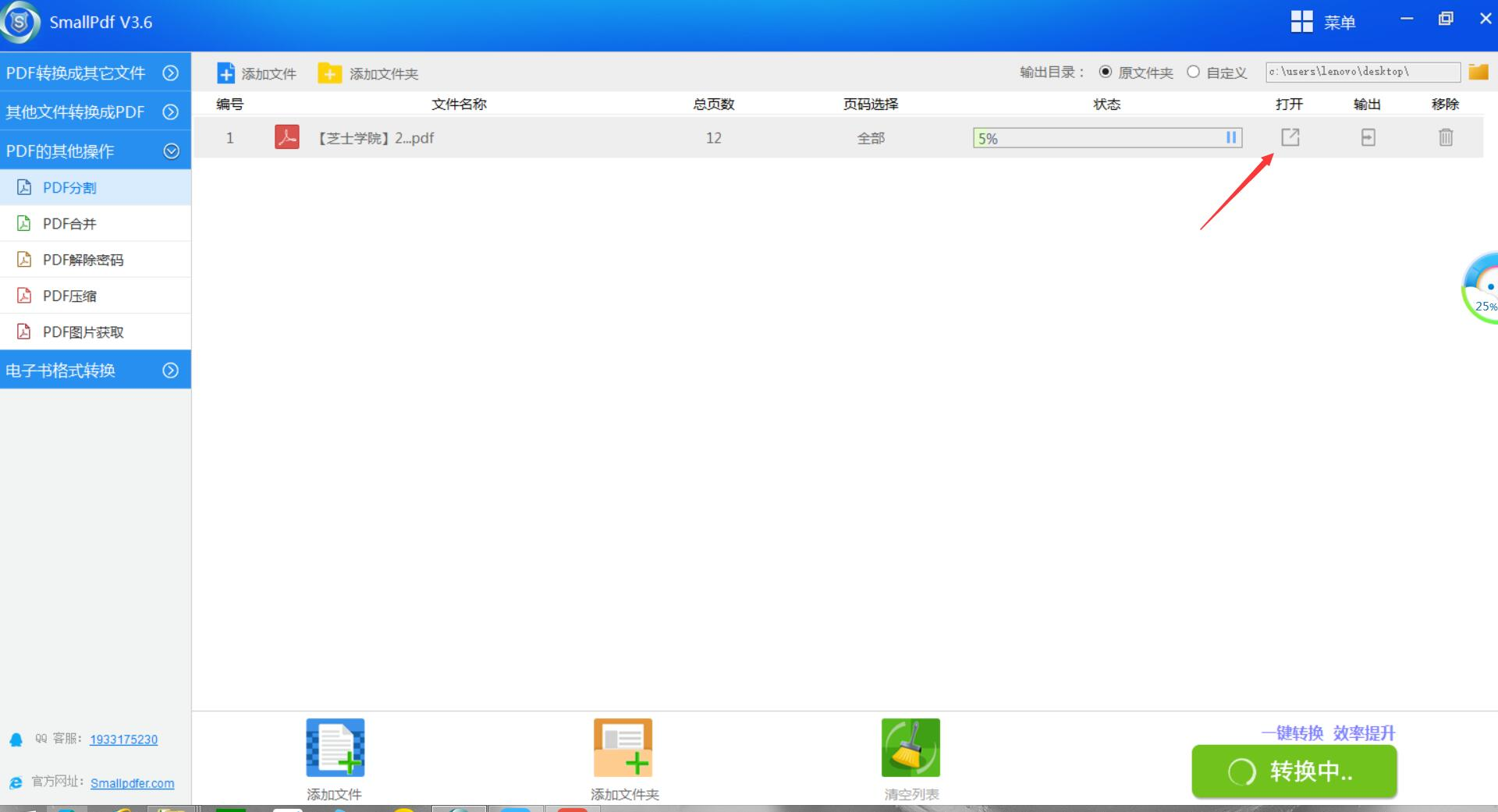 Small PDF转换成图片软件的PDF拆分操作-2