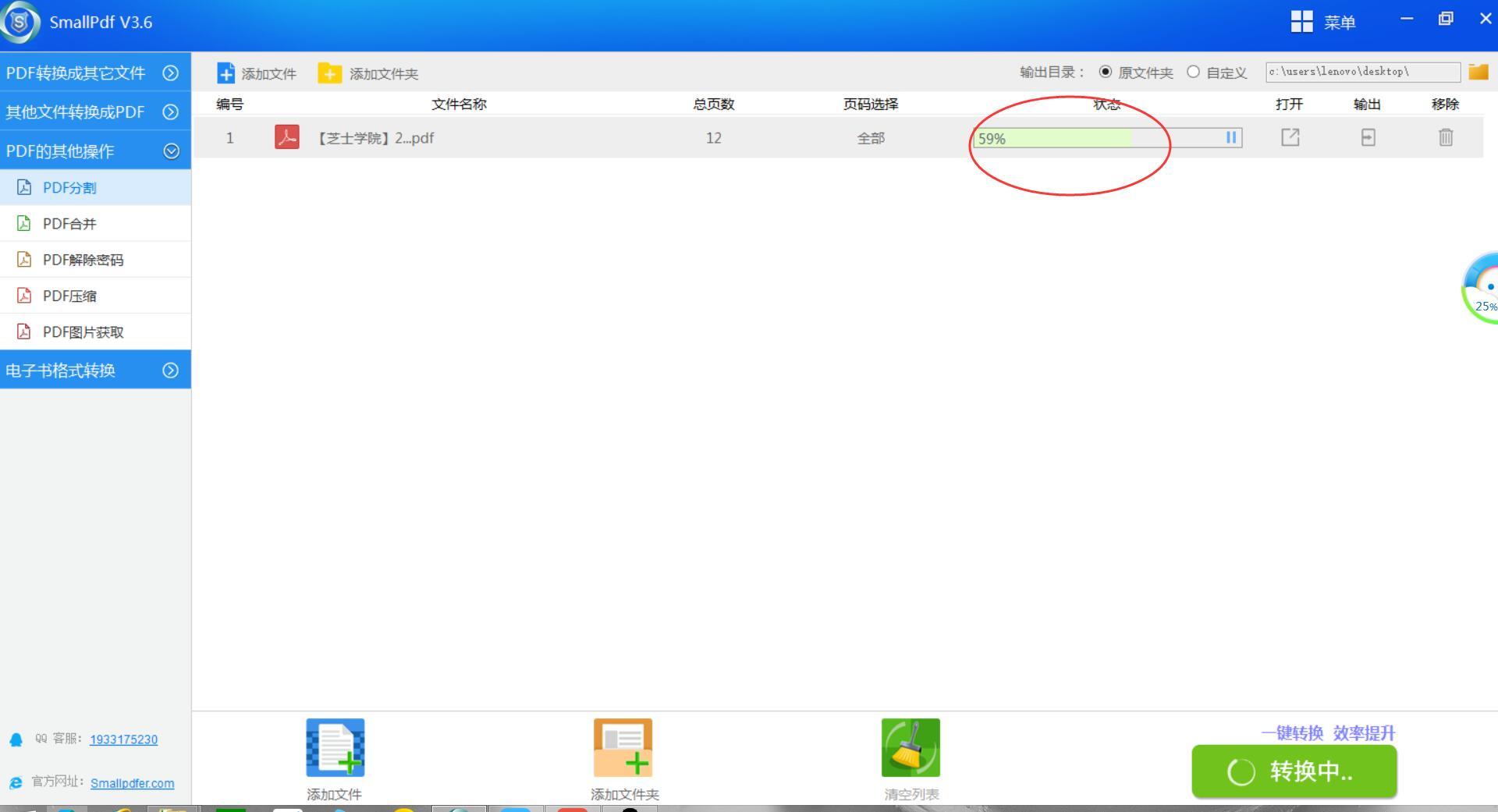 Small PDF转换成图片软件的PDF拆分操作-3