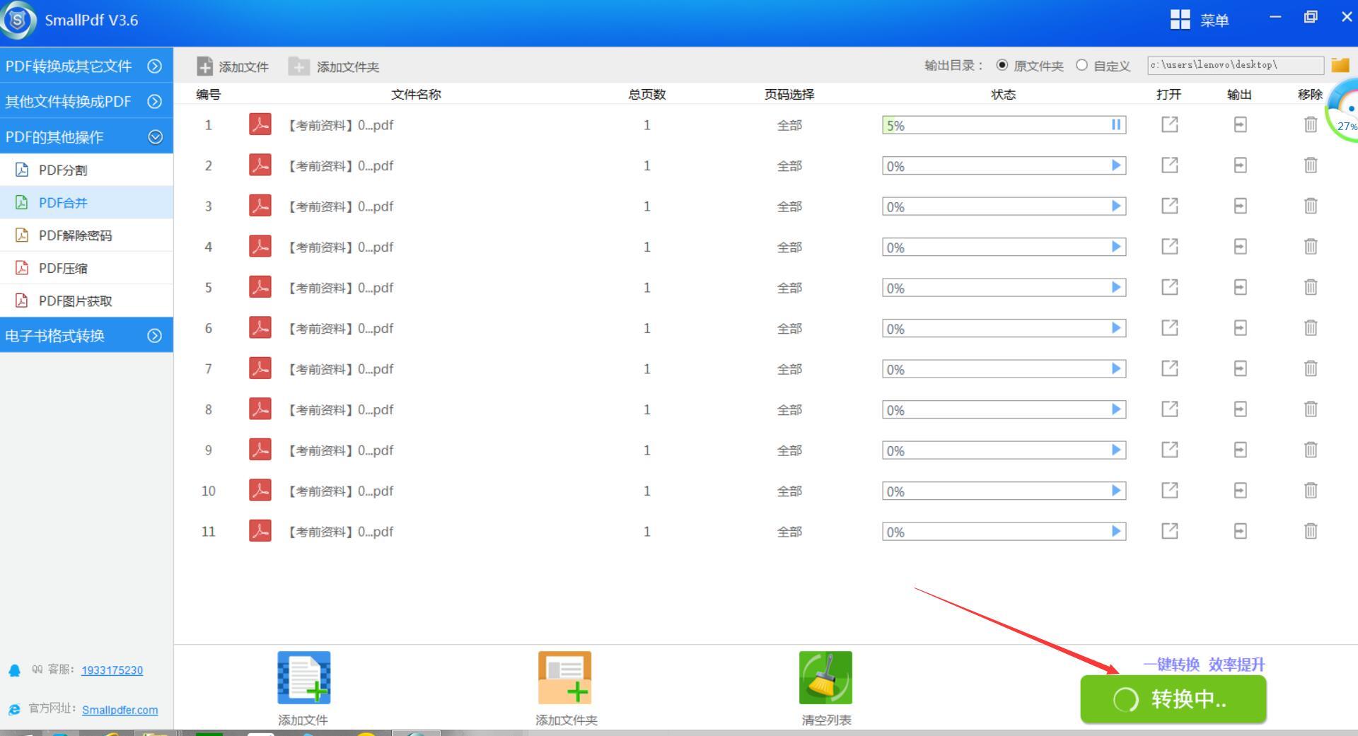 Small PDF转换成JPG软件PDF合并功能-5