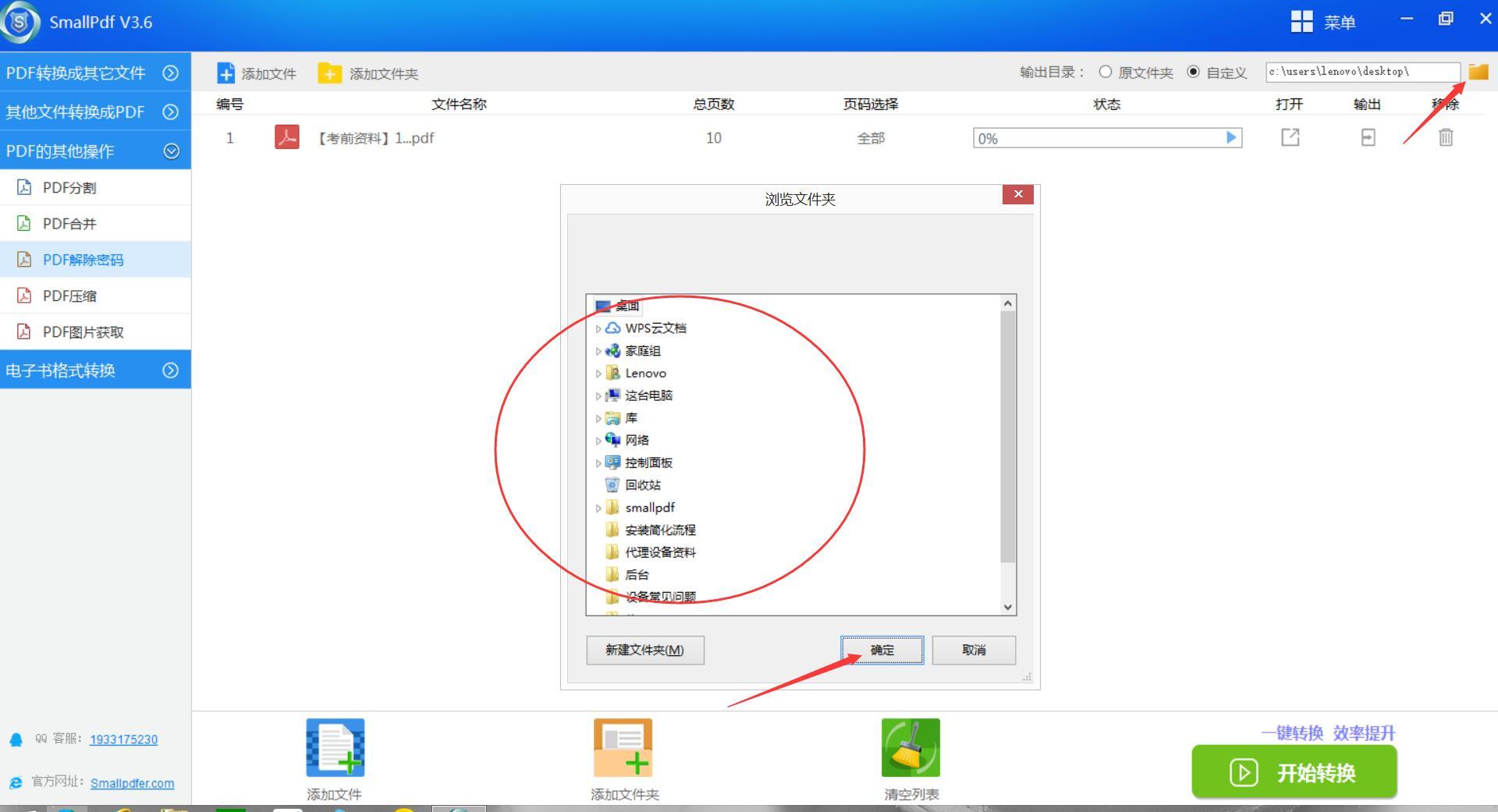 Small PDF转换成JPG软件PDF密码解除操作-6