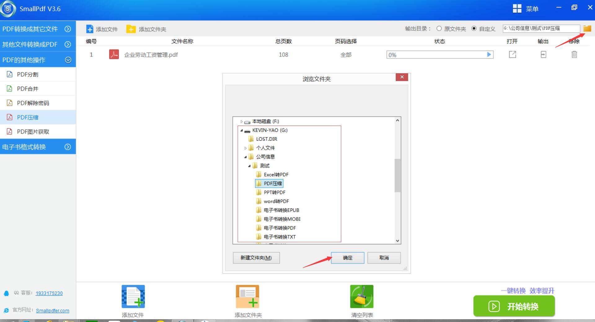 Small PDF转换成JPG软件PDF压缩操作-5