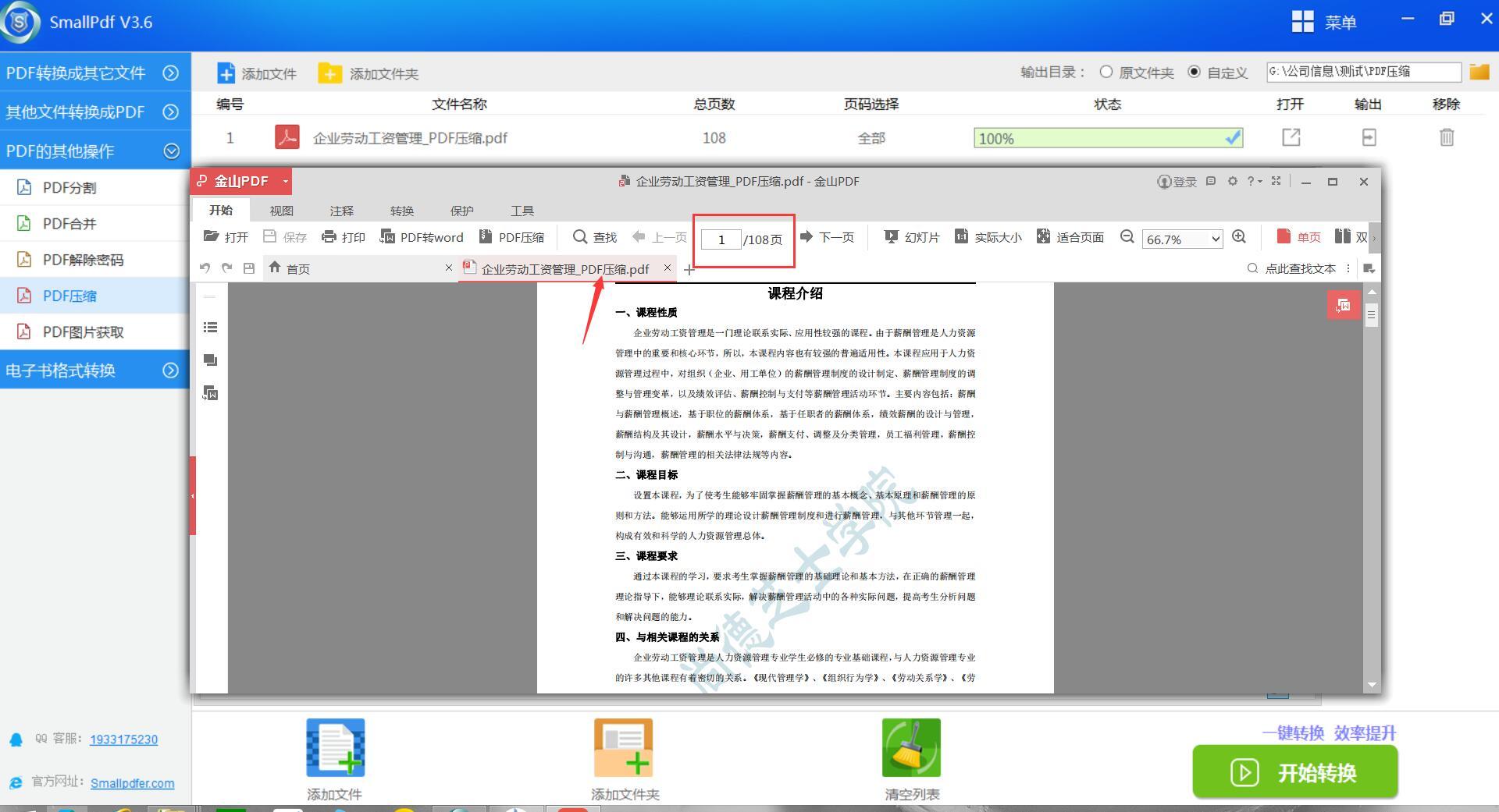 Small PDF转换成JPG软件PDF压缩操作-8