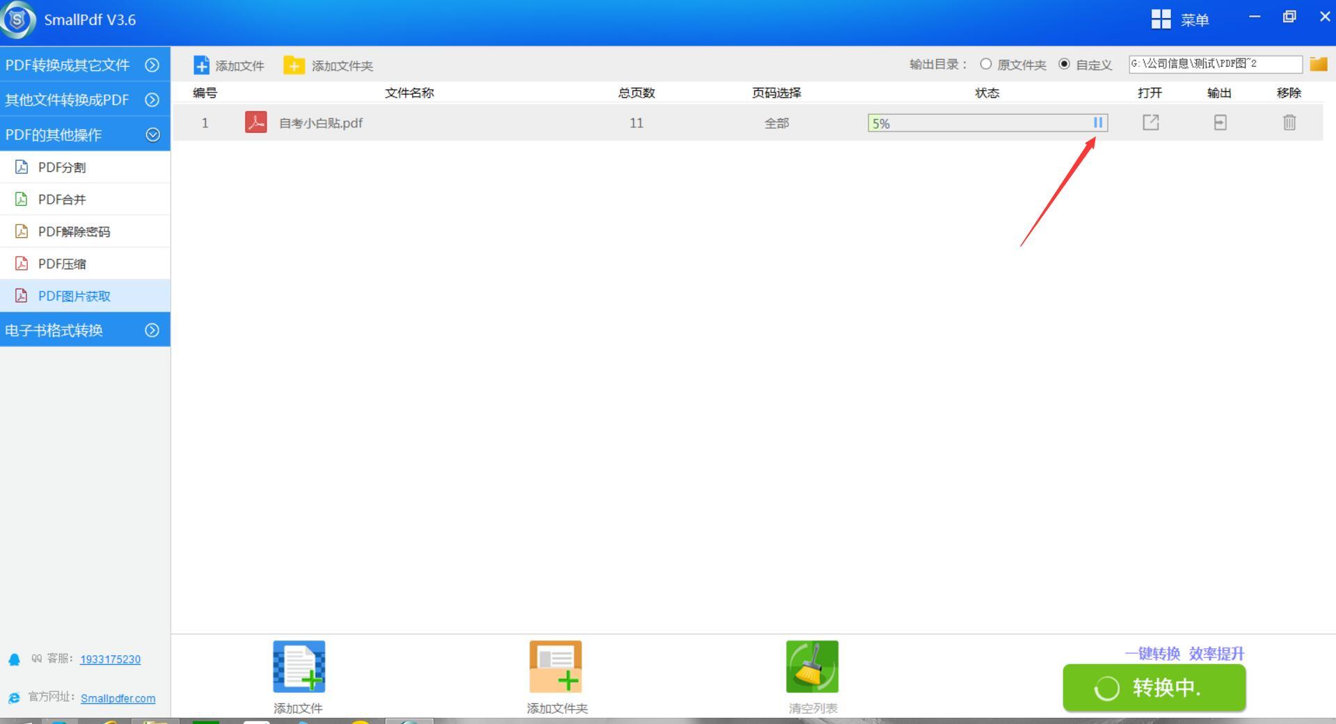 Small PDF转换成JPG软件PDF图片获取操作-5