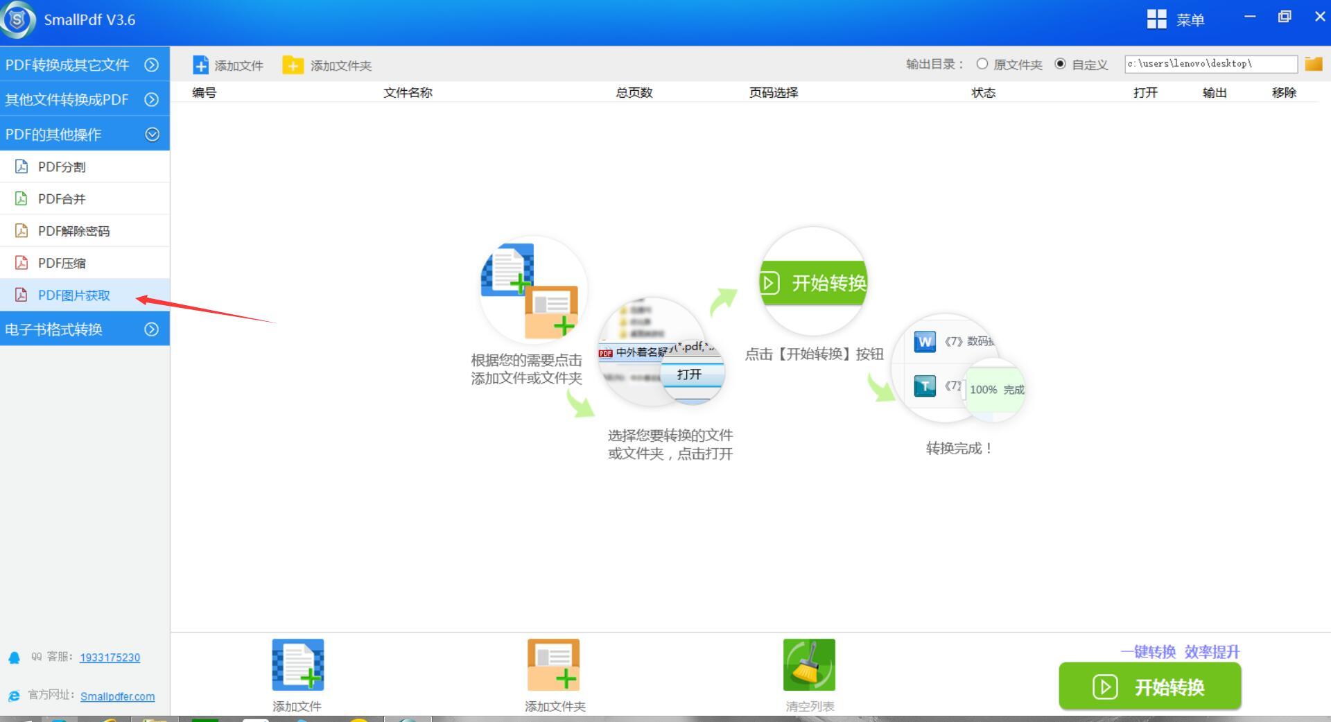Small PDF转换成JPG软件PDF图片获取操作-2