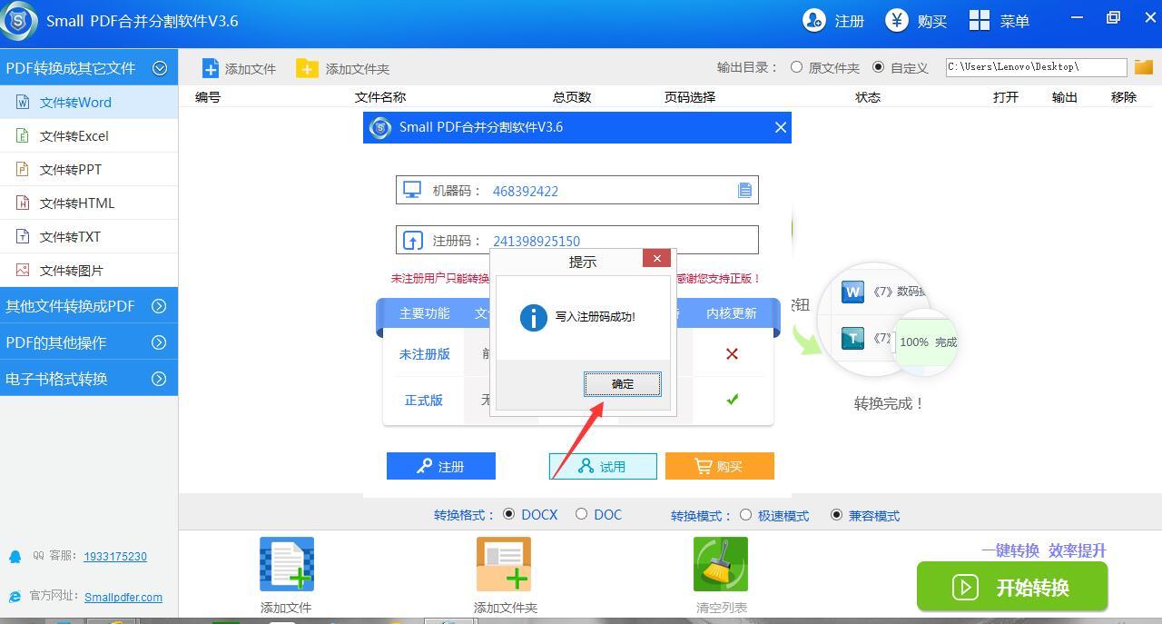 Smallpdf合并分割软件注册-6
