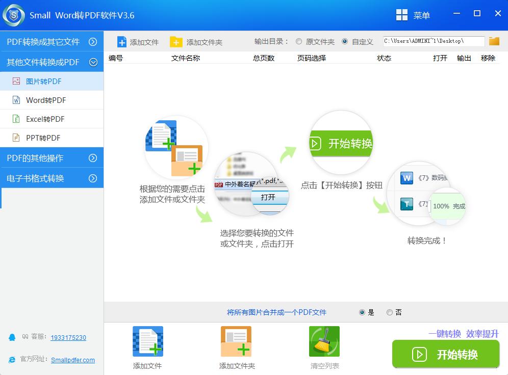 Small word转pdf软件图片转成PDF操作-0