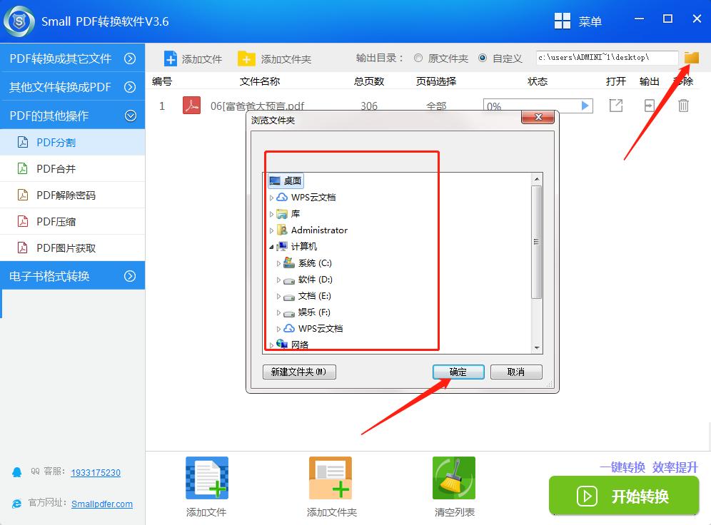 Small word转PDF软件pdf分割操作-3
