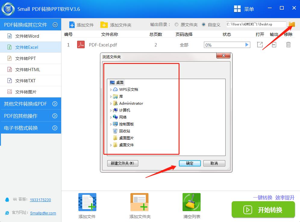 SmallPDF转PPT软件 V3.6-如何将PDF转成excel操作-3