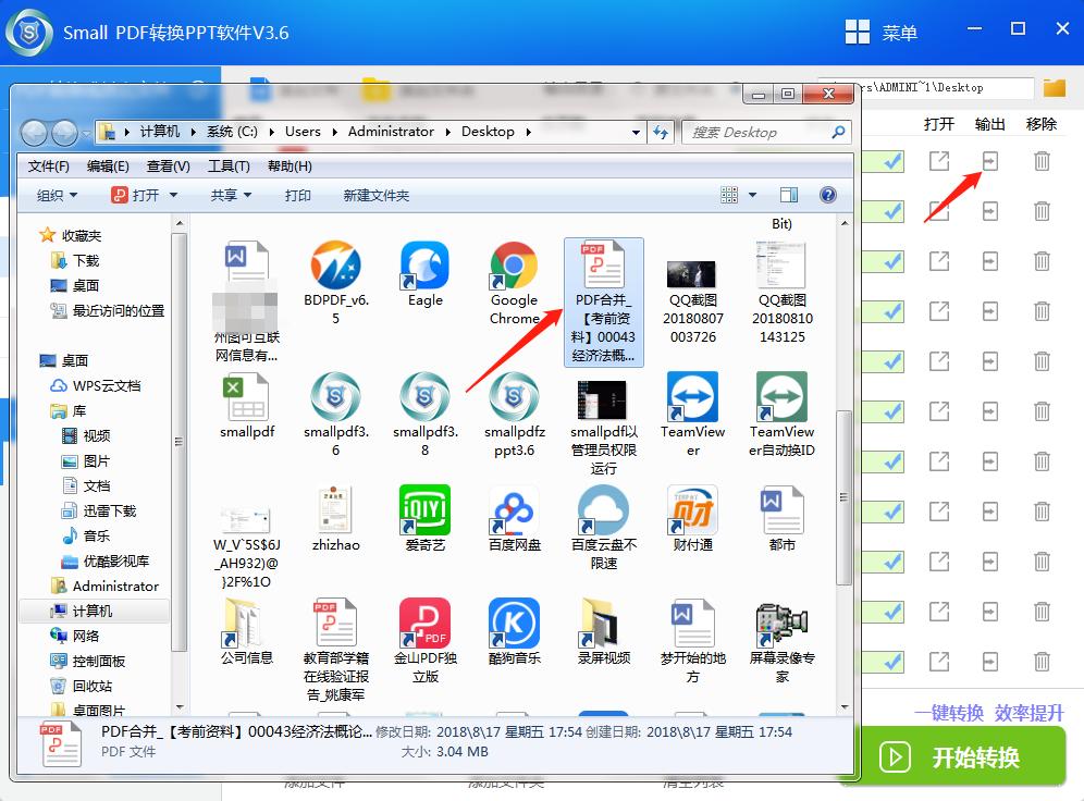 smallpdf转换器pdf合并功能操作流程-4