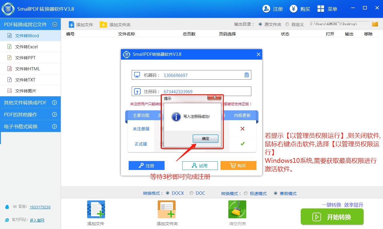 Smallpdf转换器 V3.8注册流程-4