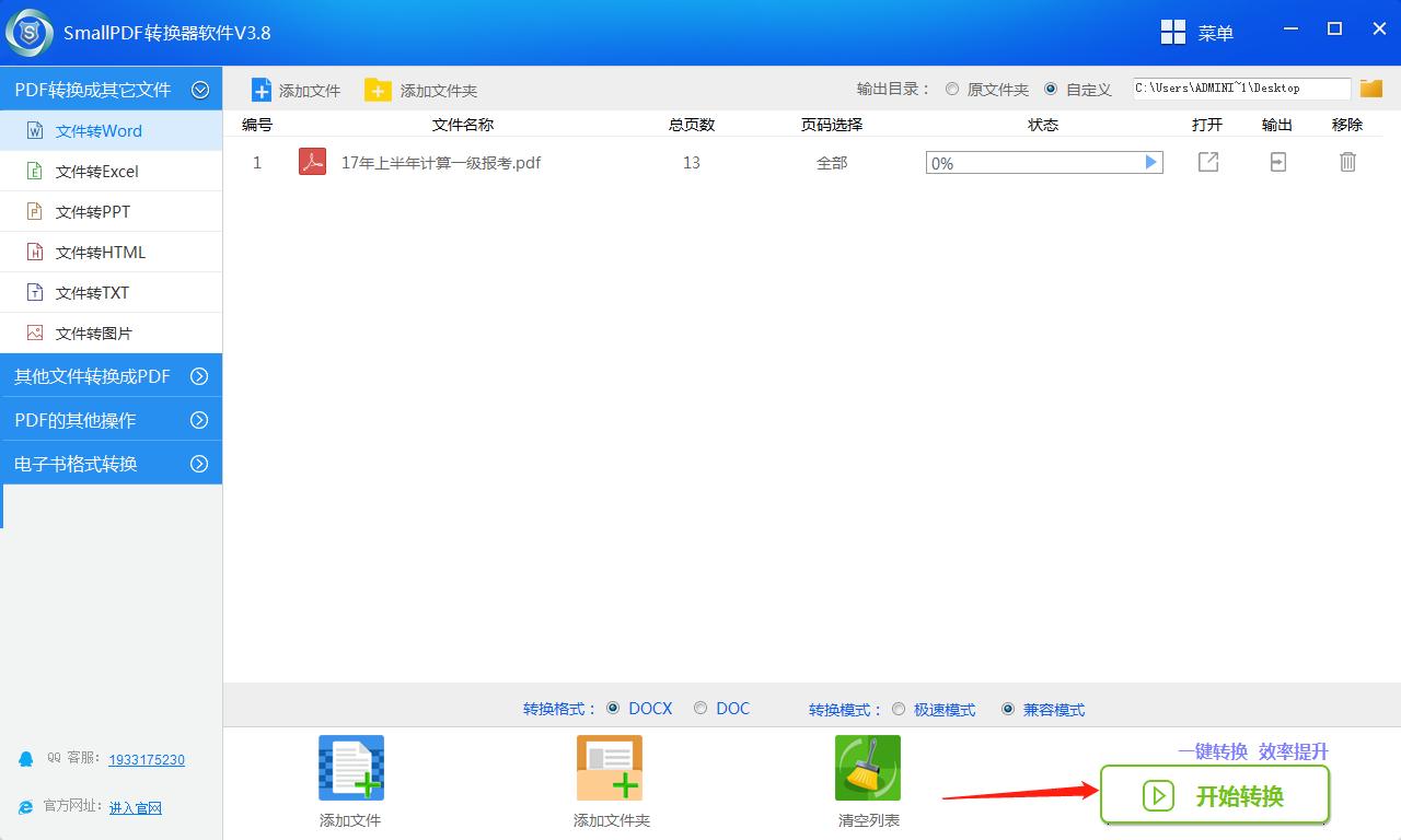 SmallPDF转换器软件 V3.8PDF转Word操作流程-4