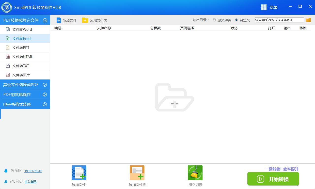 SmallPDF转换器软件V3.8的PDF转换成excel操作界面