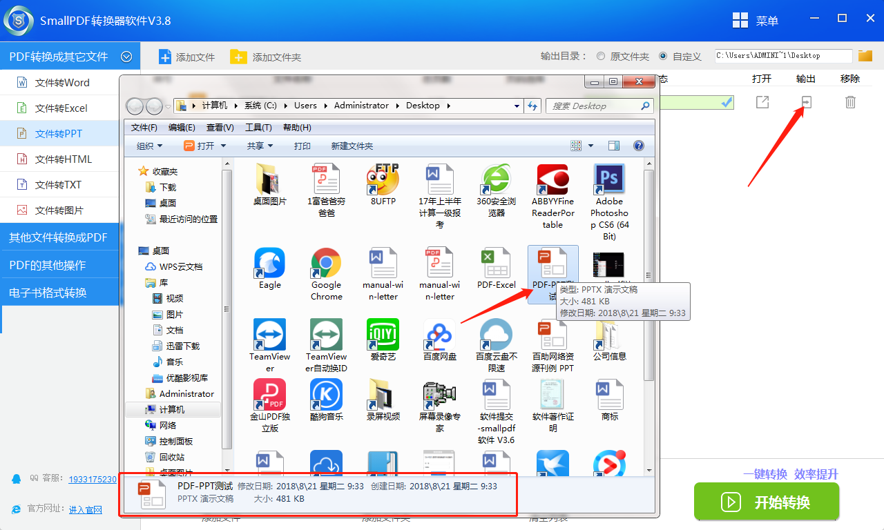 smallpdf转换器软件V3.8的pdf转换成pdf操作流程-4