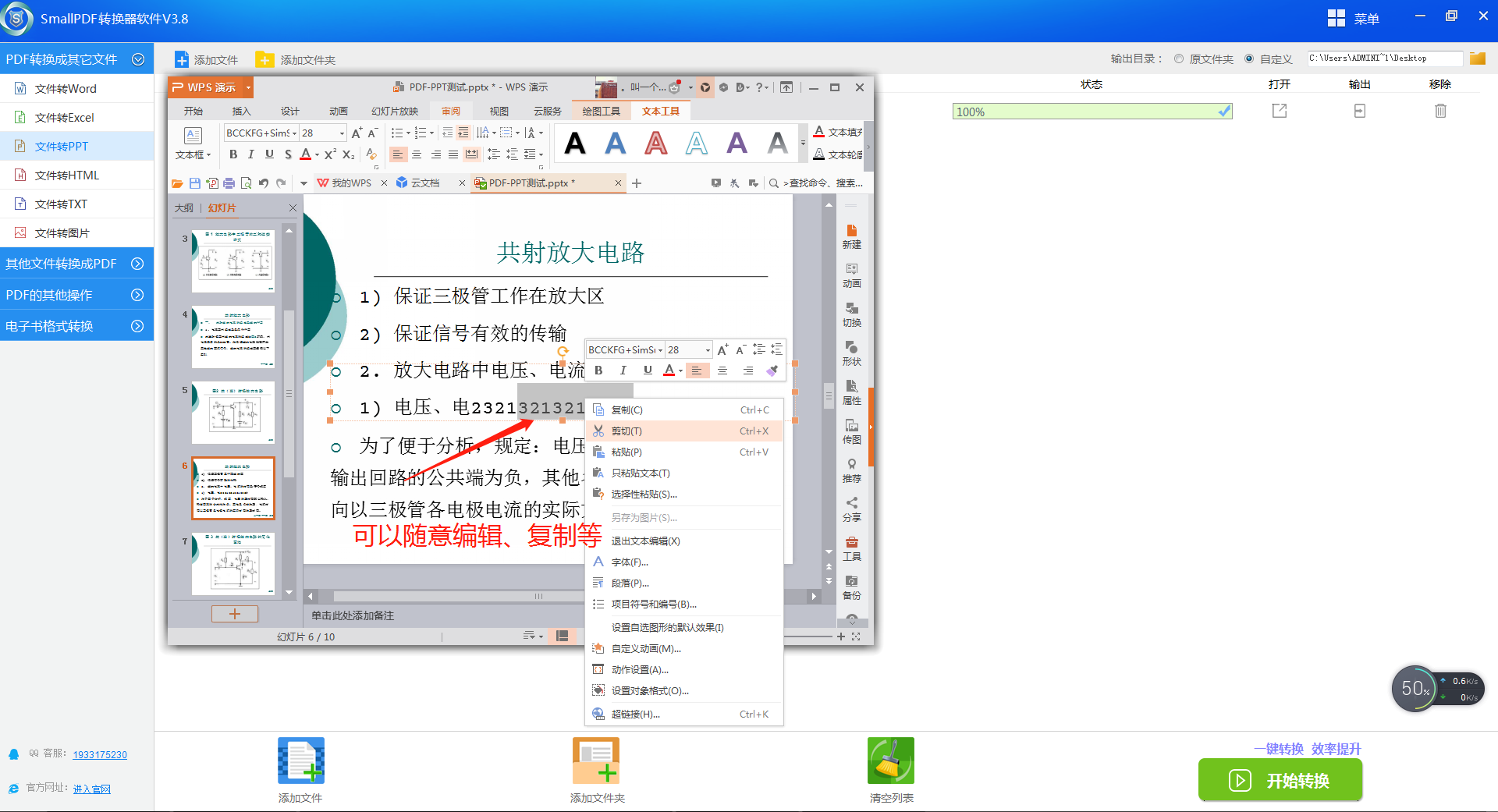 smallpdf转换器软件V3.8的pdf转换成pdf操作流程-5