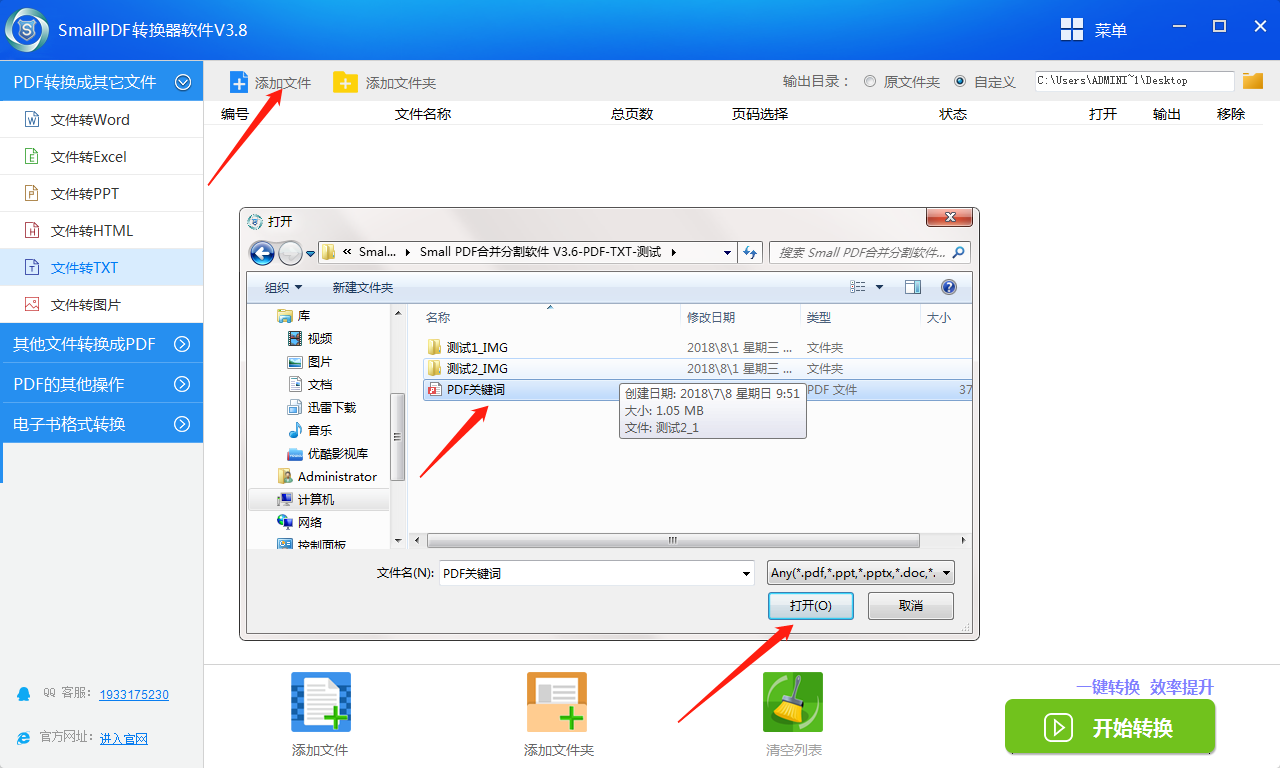 smallpdf转换器pdf文件准换成txt格式流程-1