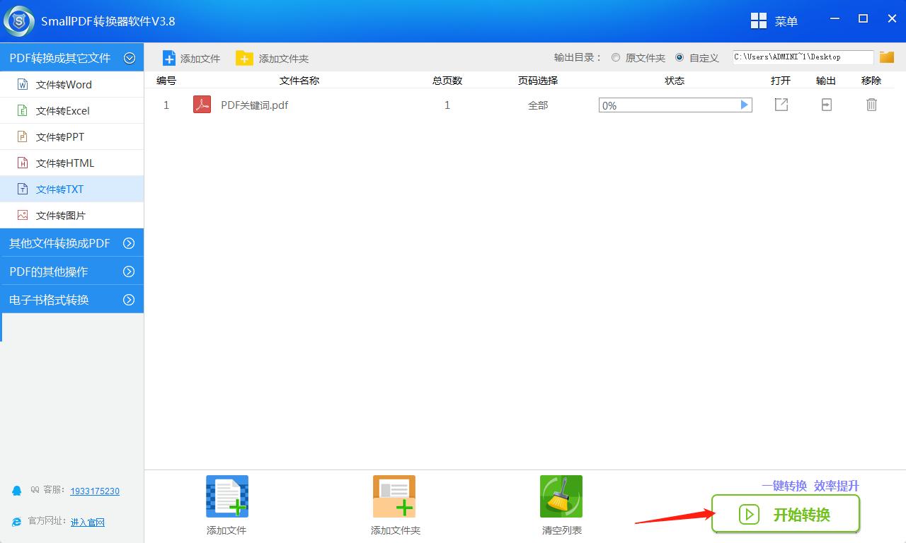 smallpdf转换器pdf文件准换成txt格式流程-3