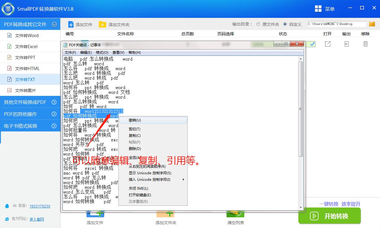 smallpdf转换器pdf文件准换成txt格式流程-5