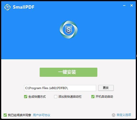 SmallPDF转换器软件V3.8的界面