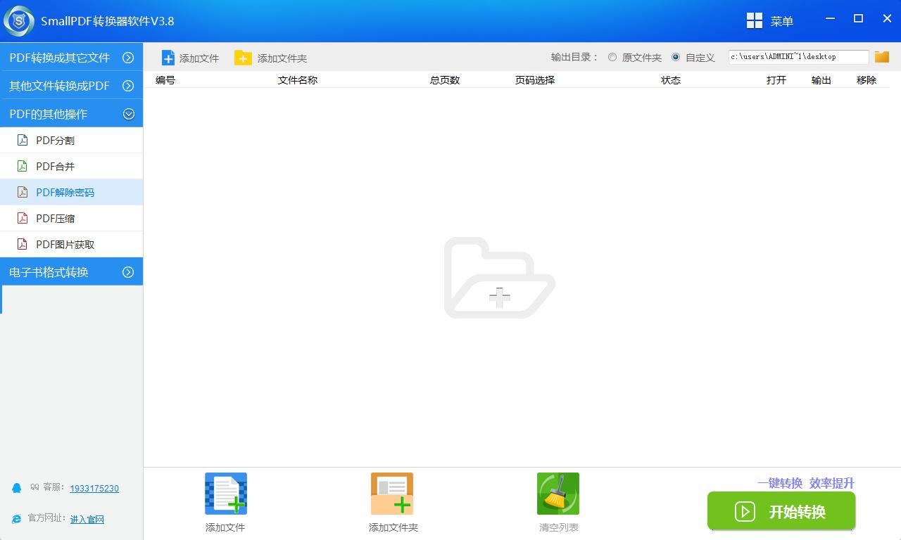 SmallPDF转换器软件V3.8的PDF密码解除操作界面