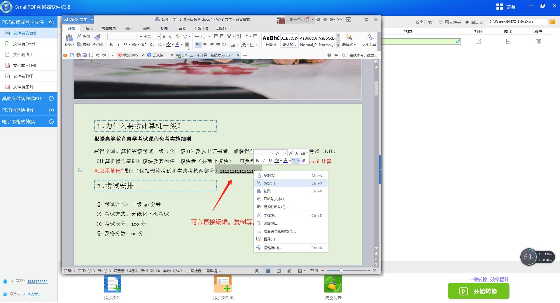 smallpdf转换器处理pdf转换成word