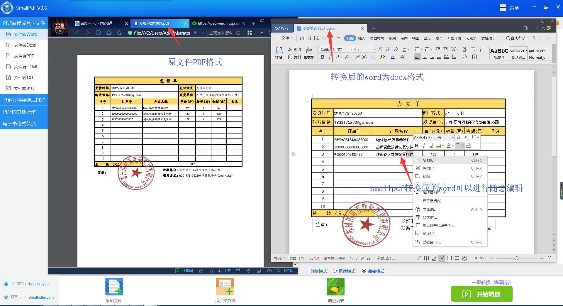 smallpdf转换器pdf文件转word操作