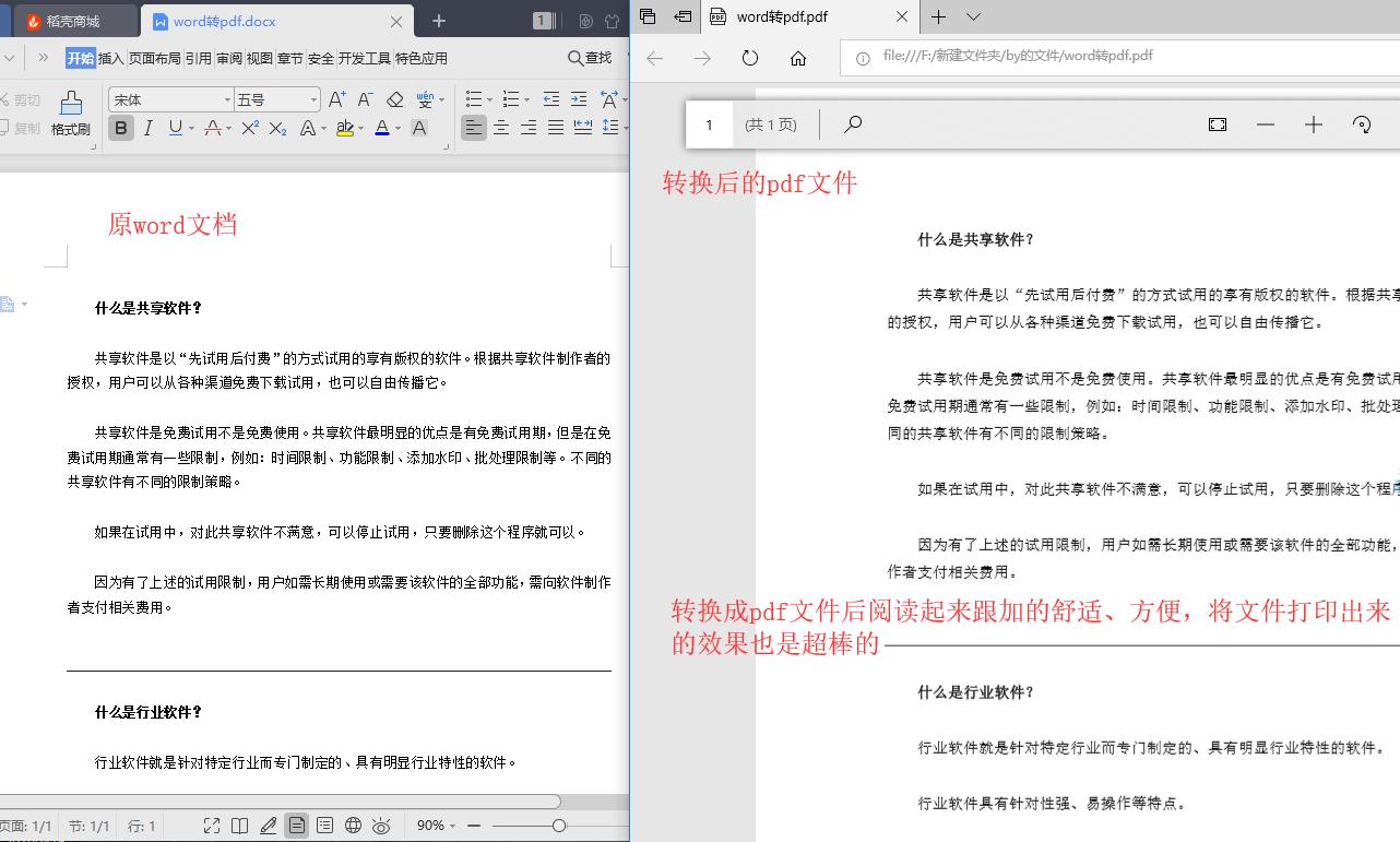 word文档转换成pdf文件的方法图5