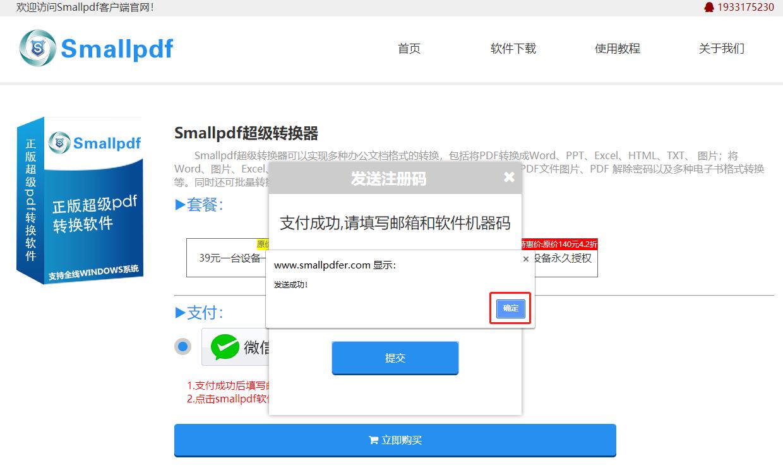 smallpdf转换器注册流程-4-2