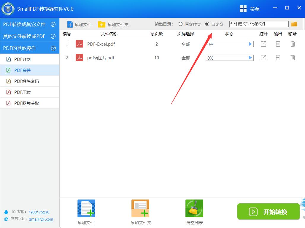 使用smallpdf转换器将pdf文件合并的方法图3