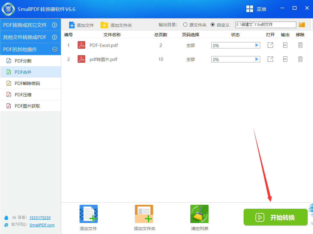 使用smallpdf转换器将pdf文件合并的方法图4