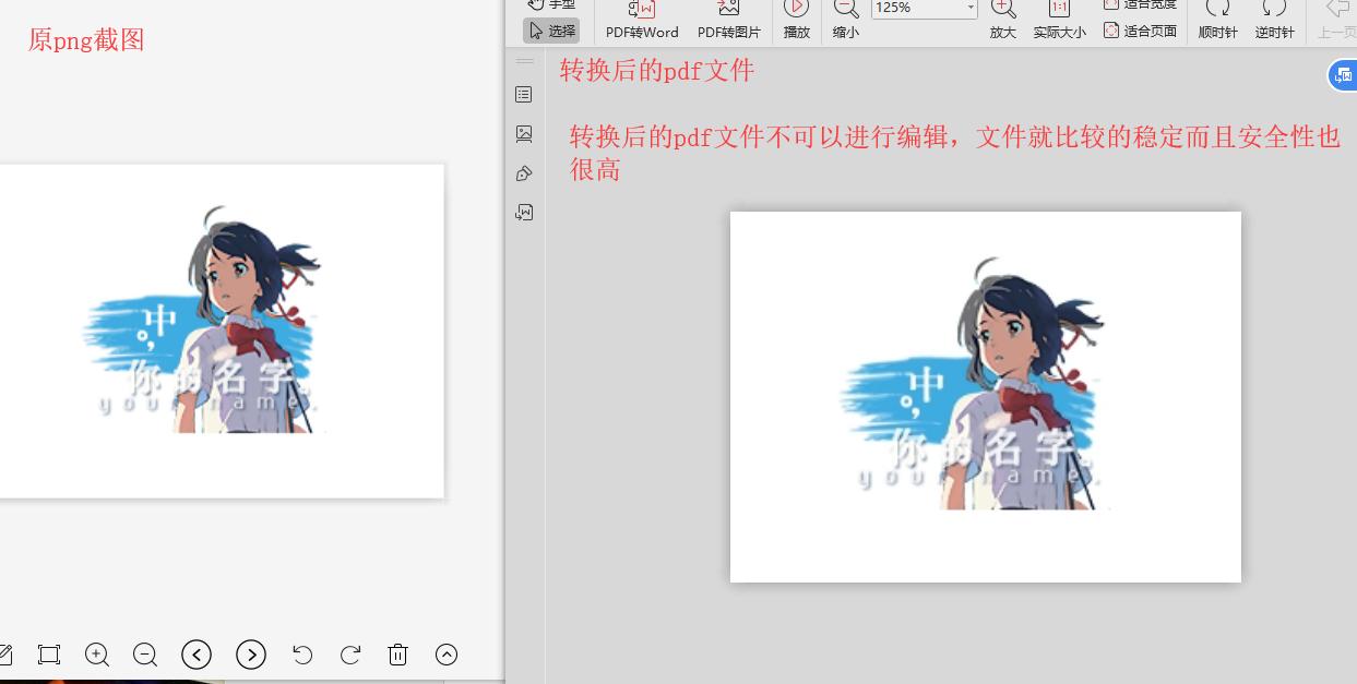 将png图片转换成pdf文件的方法图5
