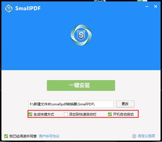 smallpdf转换器下载图2