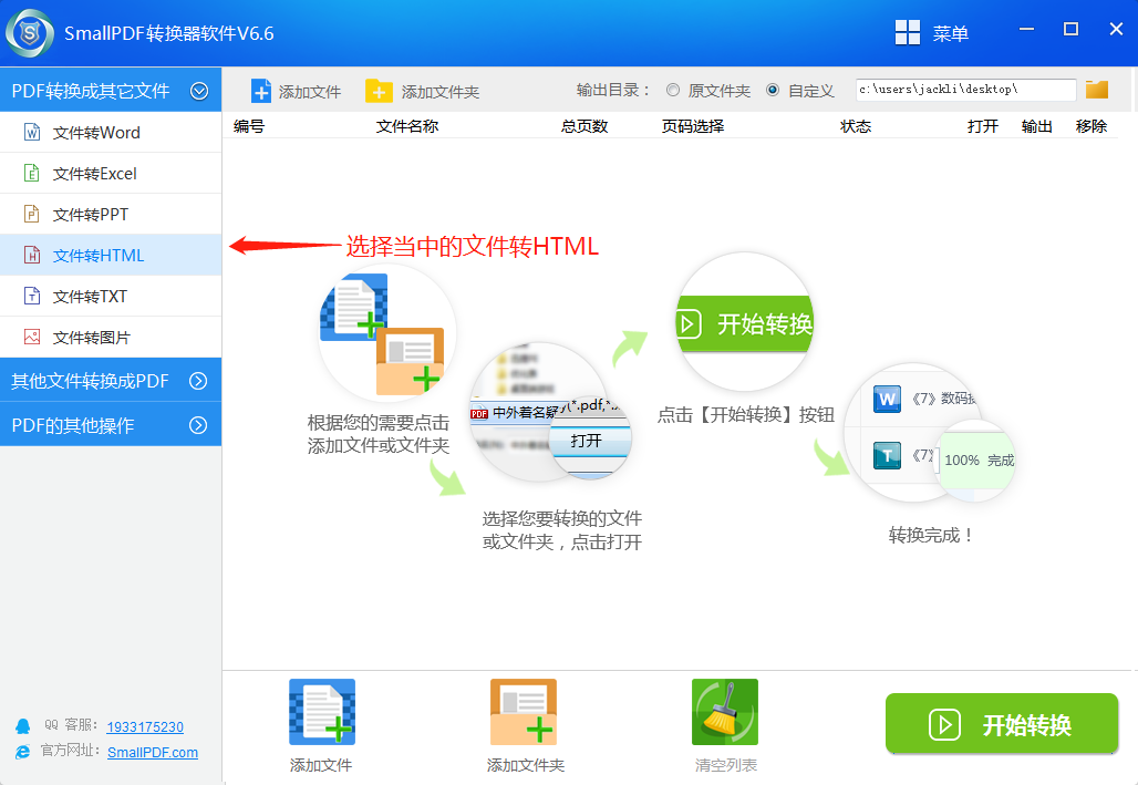pdf合并工具如何把pdf转换成html格式图2