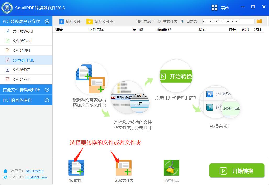 pdf合并工具如何把pdf转换成html格式图3