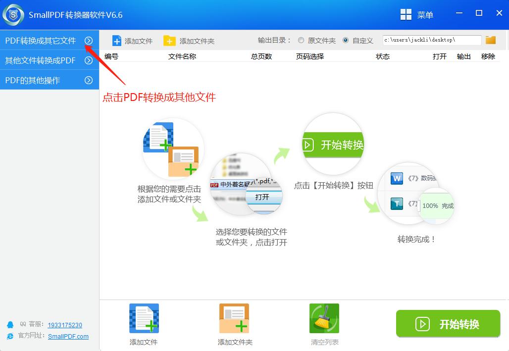 怎么用pdf合并软件把pdf转换成excel图1
