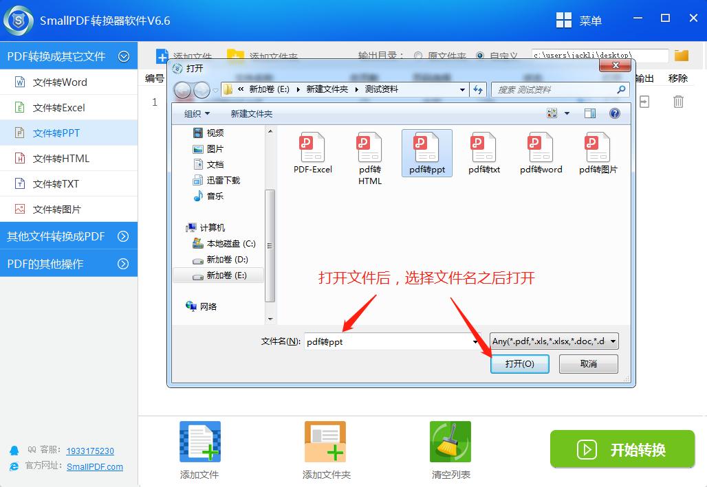 用smallpdf转换器怎么把pdf转换成ppt图4