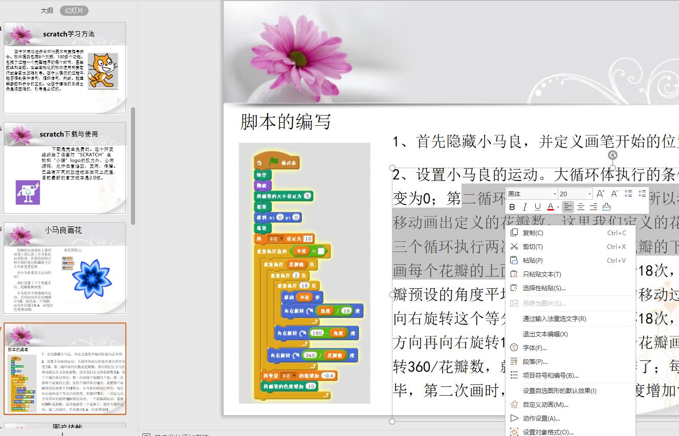 (图)smallpdfer转换器的pdf转ppt操作流程-6